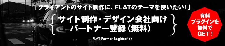 FLAT パートナー登録(無料)