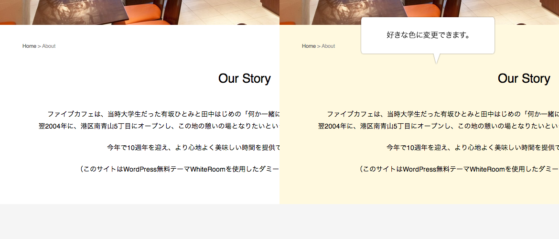 ページの背景色を自由に変更できます。