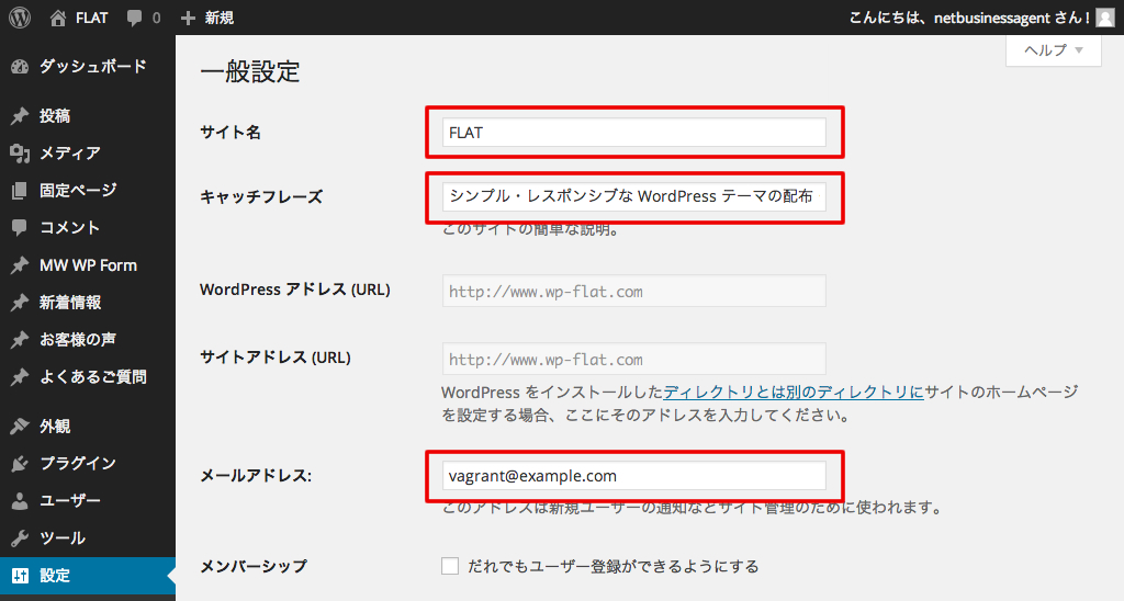 WordPressの基本的な設定 | FLAT...