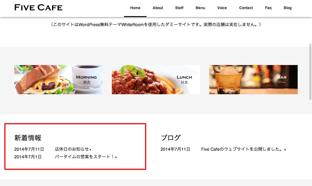 トップページにおける新着情報の表示