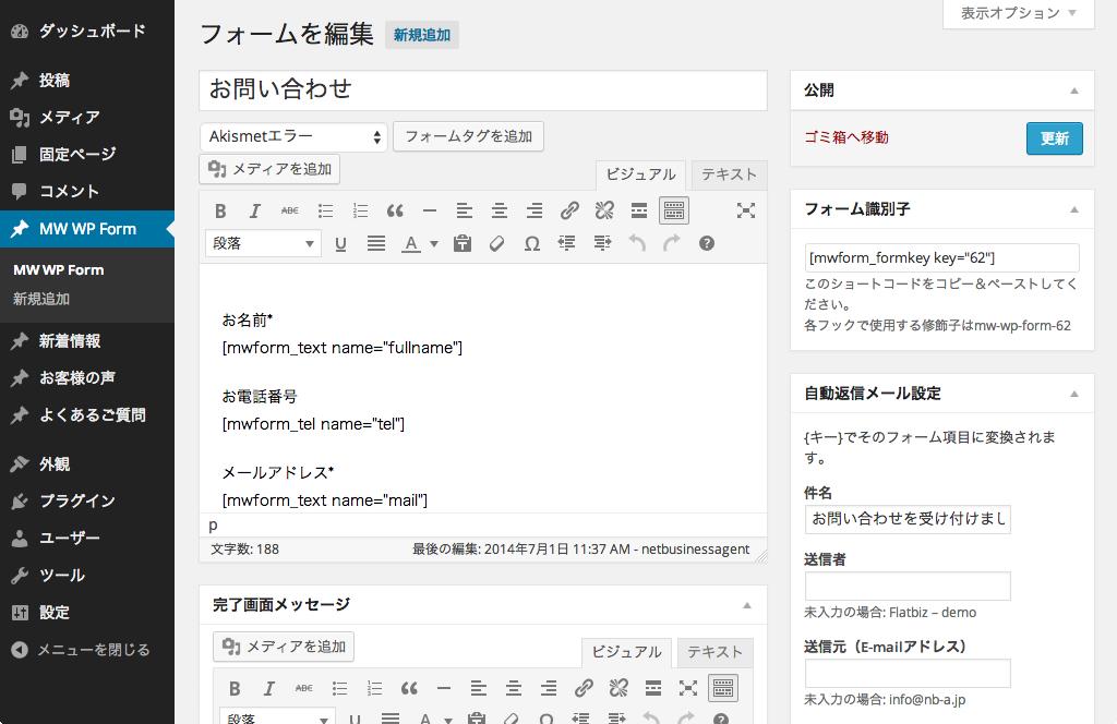 MW WP Form 設定画面