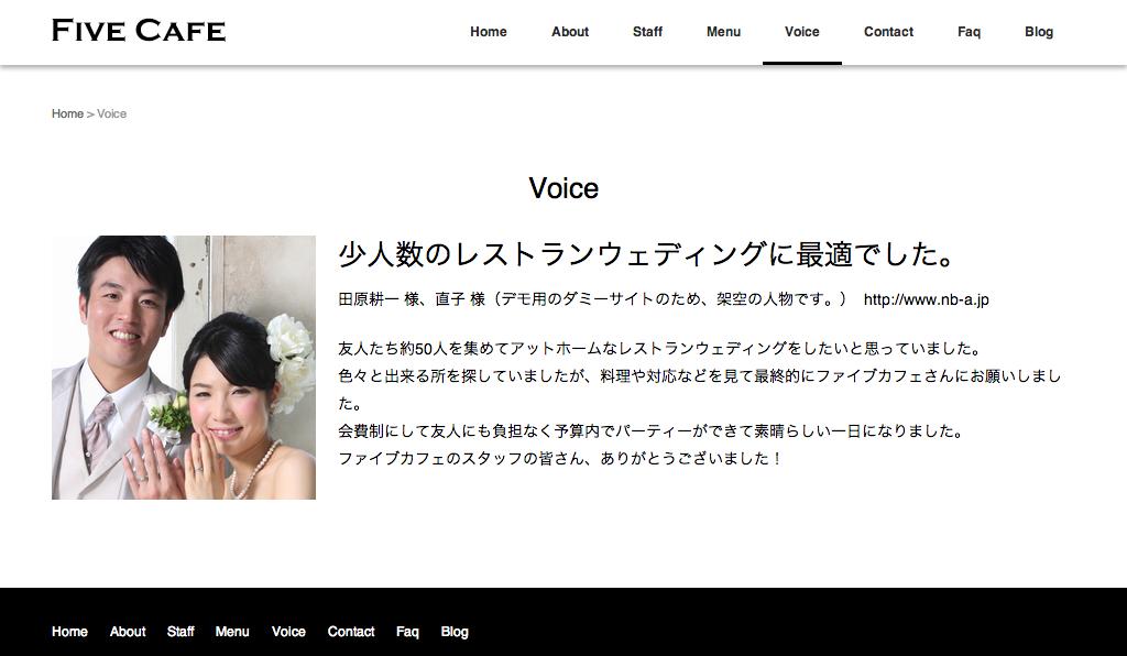 Voice ページ