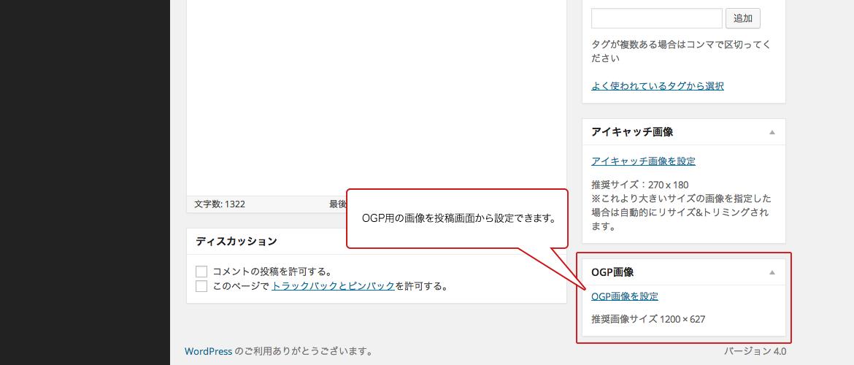 OGP用の画像は投稿画面から簡単に設定できます。
