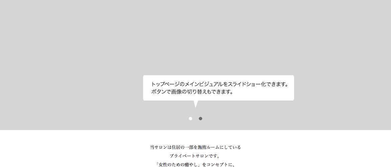 トップページのメインビジュアルをスライドショー化できます。